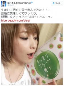 藍井エルはすっきりフルーツ青汁を愛飲してる