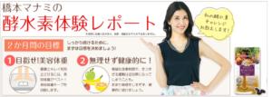 橋本マナミ酵素水328サプリメント